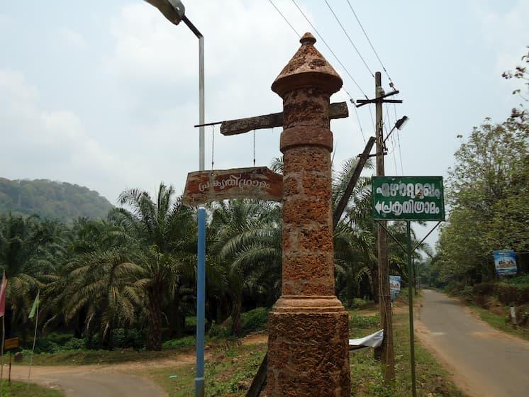 Ezhattumugham Prakrithi Gramam Entrance
